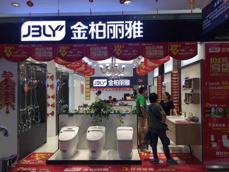 卫浴代理_卫浴加盟_北京店