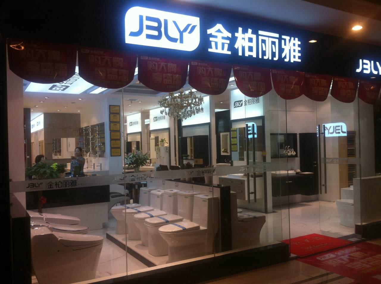 卫浴代理_卫浴加盟_浙江宁波店