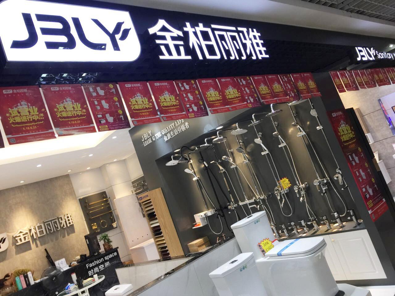 卫浴代理_卫浴加盟_上海店